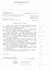 1.Письмо продление гарантии DSG