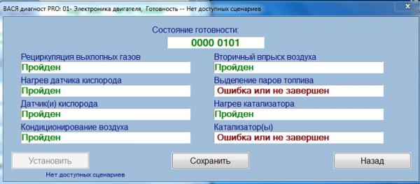 готовность1.png