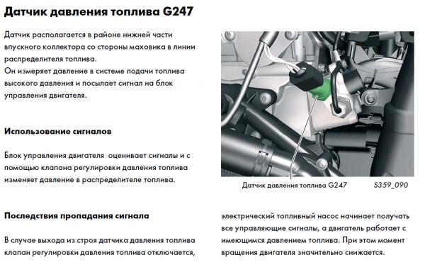 G247 датчик давления топлива.PNG