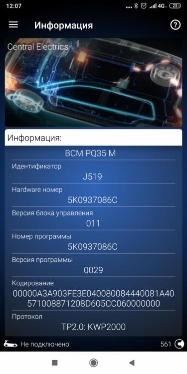 Screenshot_2019-04-08-12-07-23-889_com.voltasit.obdeleven.png