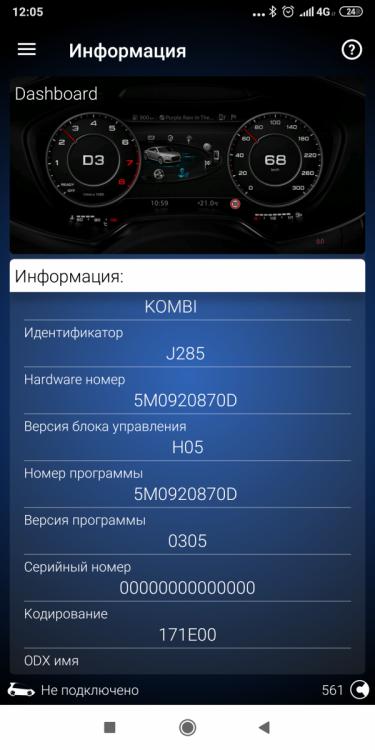 Screenshot_2019-04-08-12-05-03-281_com.voltasit.obdeleven.png
